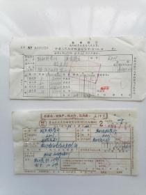 1975年永胜丽江票证一百多张(合售)