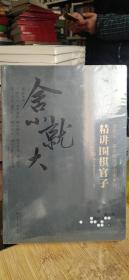 精讲围棋官子(官子 次序 手筋 计算)曹薰铉 李昌镐精讲围棋系列