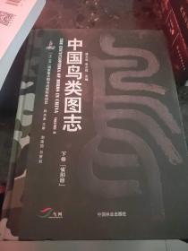 中国鸟类图志(下卷):雀形目