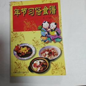 年节·习俗·食谱