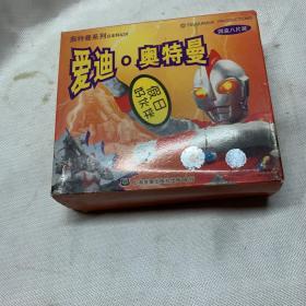 VCD爱迪奥特曼 四盒八片装