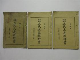民国十六年线装本《前期小学 三民主义教科书》第二、三、四册