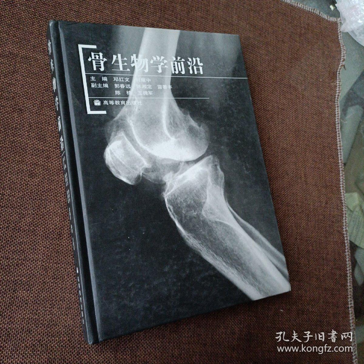 骨生物学前沿(精装未翻阅,1版1次,库存书自然旧)