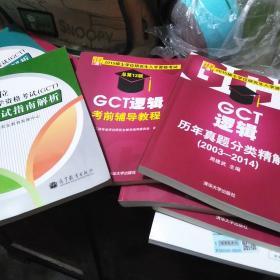 2015硕士学位研究生入学资格考试 (GCT逻辑)