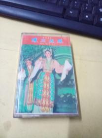 磁带:  潮剧《陈三五娘》(电影录音)1   姚璇秋 黄清城 萧南英 谢素贞 录音带 磁带