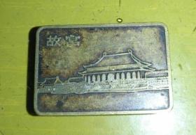 五十年代故宫参观铜牌,极罕传世