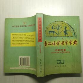古汉语常用字字典