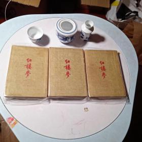 红楼梦上册,中册,下册全三册合售!1953年版作家出版社   建国初期第一版