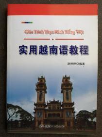 实用越南语教程 内附有光盘