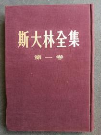 斯大林全集(第一卷)布面精装本