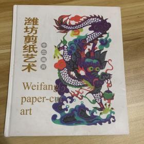 潍坊剪纸艺术十二生肖
