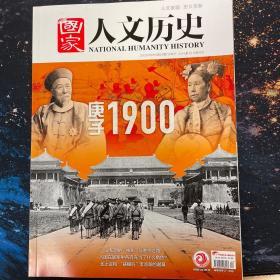国家人文历史2020年10月下