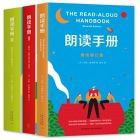 全3册 朗读手册正版 三册套装 家庭亲子教育父母阅读大声为孩子读