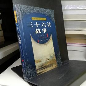传世经典秀珍文库:三十六计故事+孙子兵法 二册合售