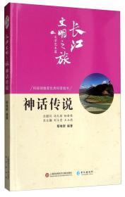 神话传说/长江文明之旅
