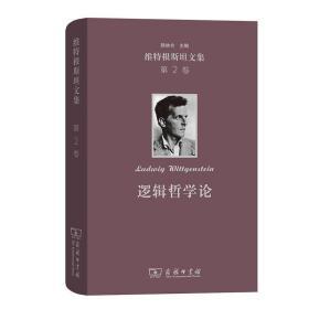 逻辑哲学论(维特根斯坦文集 第2卷)