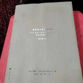 焦虑症与恐惧症手册。原书第6版