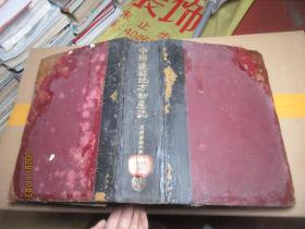 中国通邮地方物产志 精 1509