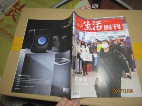 三联生活周刊 2020/9 1508