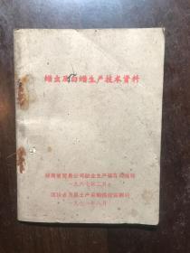 蜡虫及白蜡生产技术资料