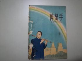 老版32开连环画神笛手名家范生福作品