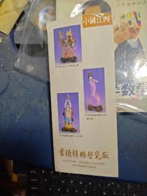 80年代左右)十大瓷厂·· 景德镇雕塑瓷厂(产品图片 拉页折叠式)
