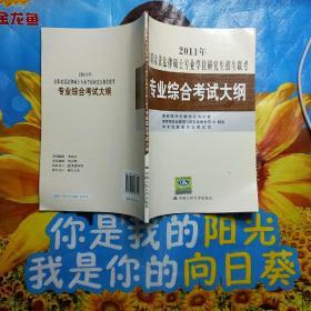 2011年在职攻读法律硕士专业学位研究生招生联考专业综合考试大纲