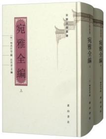 宛雅全编(安徽古籍丛书 精装 全二册)
