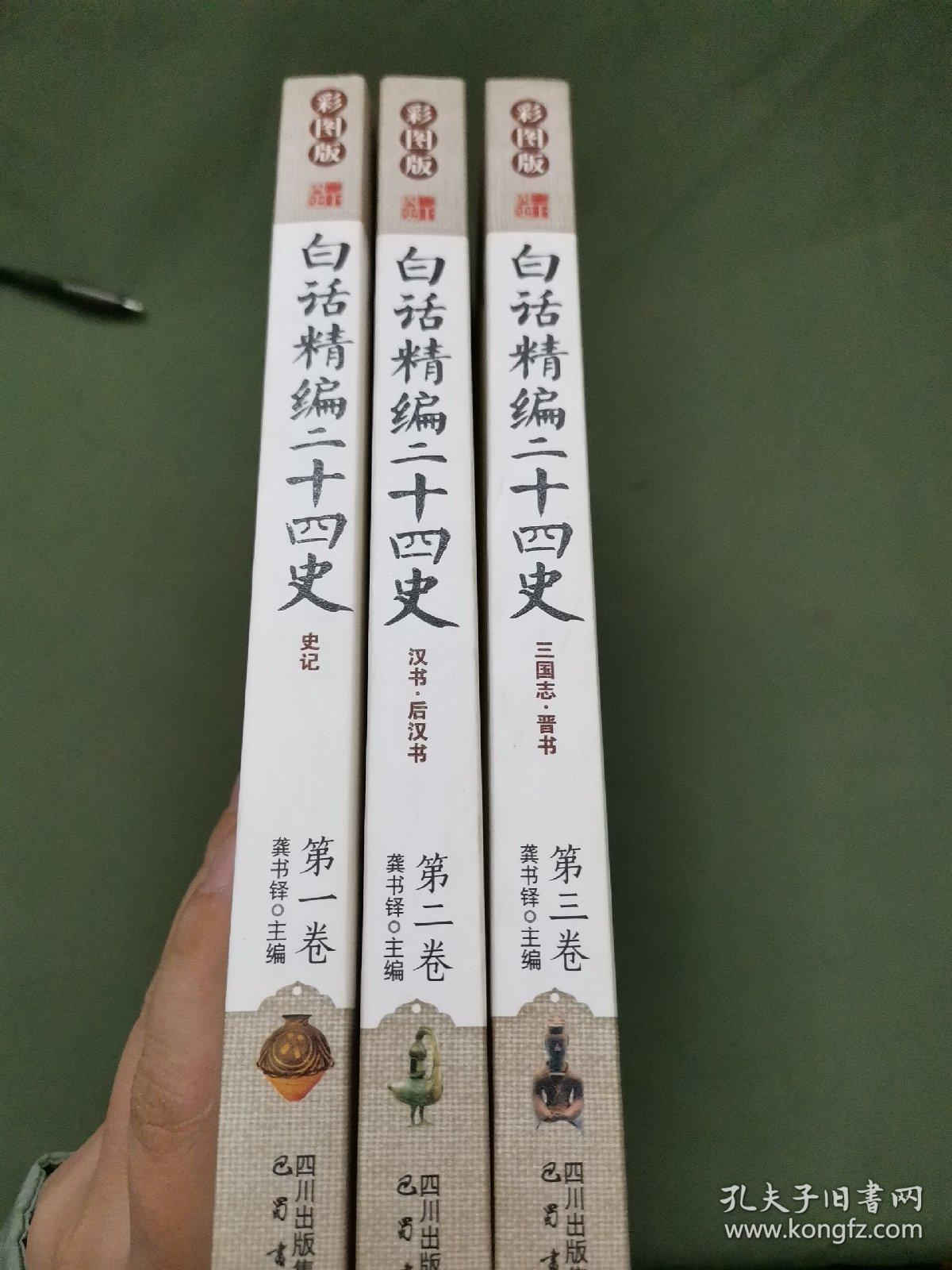 白话精编二十四史:史记+三国志 晋书+汉书  后汉书(3册)