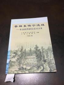 茶禅东传宁波缘:第五届世界禅茶交流大会文集