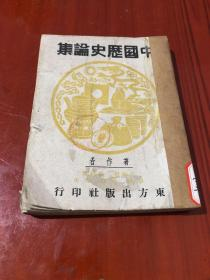 中国历史论集