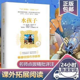 水孩子正版包邮原著推荐读物中小学生青少年语文课外拓展阅读书目世界文学名著书籍