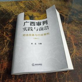 广西审判实践与前沿:司法改革与行政审判(2017)