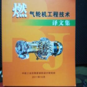 燃气轮机工程技术译文集