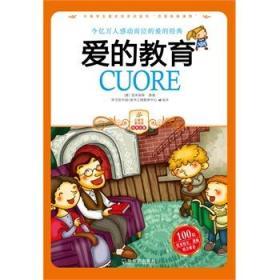爱的教育青少版 小学生爱读本经典世界名著童话故事书 7-8-9-10-11-12岁少儿童书籍畅销书 三年级四年级五六年级阅读图书正版