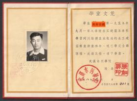 1958年武汉水利学院毕业文凭,校长张如屏签发,第001号毕业证,标注了全部45门课程的成绩