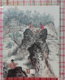 《中国书画》