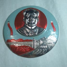 文革毛主席像章:彩色圆形章: 自力更生 背面中国南京长江大桥全线通车纪念保真包老 品好 1969年11月