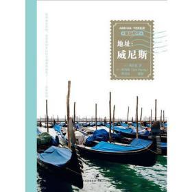 """地址:威尼斯(《在欧洲,逛市集》之后,""""居游教主""""韩良忆全面支招威尼斯)"""