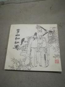李白和杜甫 (连环画)