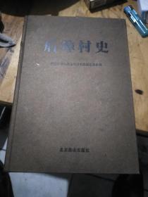 后埠村史(淄博市桓台县)