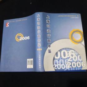 上海司法行政年鉴. 2006