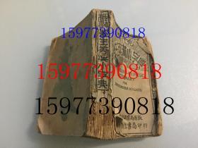 桑代克--学生英汉小字典 128开桂林新生书局印行