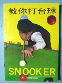 教你打台球