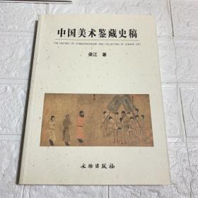 中国美术鉴藏史稿