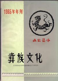 《彝族文化·年刊》(1985年年刊)