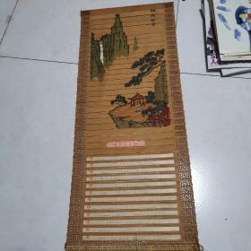 1996木质挂画年历一幅
