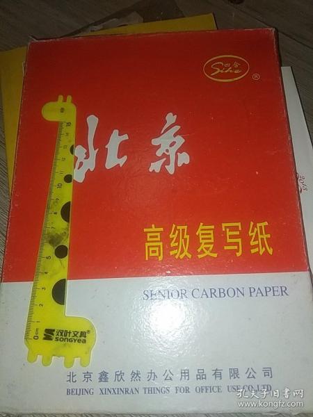 北京高級復寫紙
