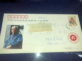 纪念沙孟海先生诞辰九十五周年 实寄纪念封