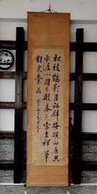 浙江,王治本(王桼园),大幅书法